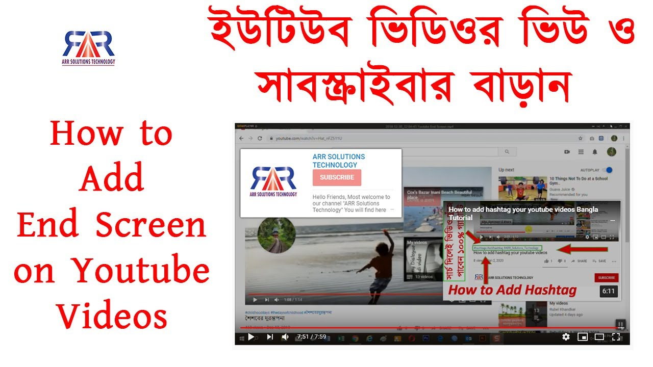 How to add End Screen on Youtube - Bangla Tutorial