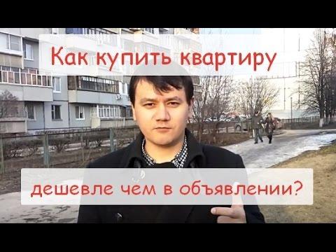 Как купить квартиру на авито дешевле? Недвижимость Тольятти.