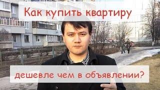 Как купить квартиру на авито дешевле? Недвижимость Тольятти.(Купить квартиру на Авито дешевле? Запросто! Хотите продать квартиру? Звоните 8 9626 122 367 ссылки на это видео:..., 2016-03-30T08:40:49.000Z)