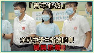 Publication Date: 2021-10-03   Video Title: 【青年心城.中學辯論】⚠️16強賽事突發挑戰⚠️