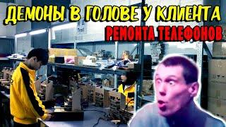 БЕСЫ В ГОЛОВЕ У КЛИЕНТА / РЕМОНТ ТЕЛЕФОНОВ