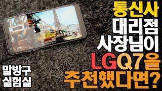 통신사 대리점 사장님이 LG Q7 스마트폰을 추천한다면? 일단 이 영상을 클릭!