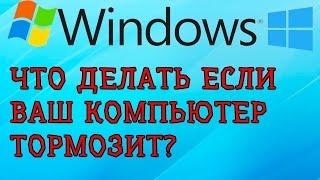 Что делать если мой компьютер тормозит? (HD)(После просмотра этого урока и выполнения последовательных действий вы значительно увеличите быстродейств..., 2014-04-22T18:39:25.000Z)