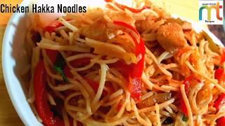 Chicken Hakka Noodles Recipe - Restaurant style - Easy & delicious homemade noodles recipe