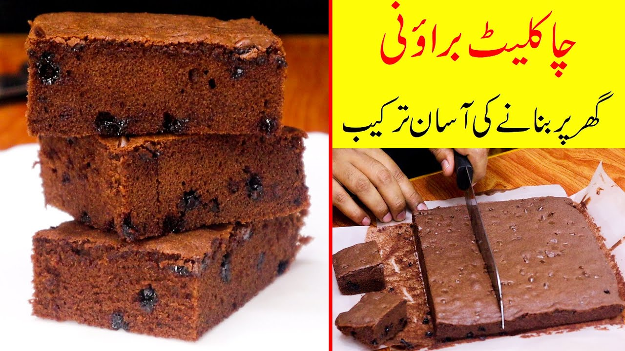 The Best Brownies You'll Ever Eat | Chocolate Brownie Recipe | Mudassar Saddique | Food Secrets
