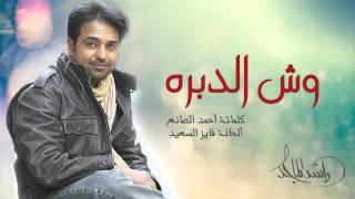 راشد الماجد - وش الدبره  (النسخة الأصلية) | 2015