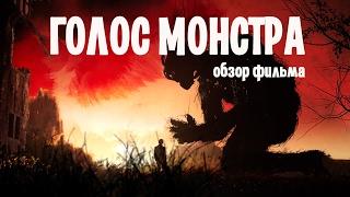 Голос монстра - драматическое фэнтези (обзор фильма)