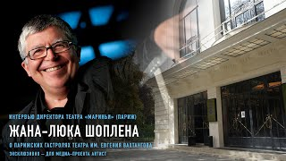"""Директор театра """"Мариньи"""" о гастролях Театра им. Вахтангова"""