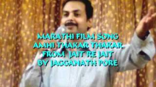 "Marathi Film Song ""Amhi Thakar Thakar "" by Jagganath Pore.mp4"