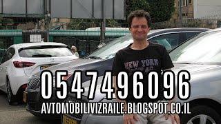 Купить авто в Израиле - объявления о Продаже подержанных машин в Израиле(Купить авто в Израиле - Авто доска Все предложения объявления купля - продажа подержанных машин в Израиле,..., 2015-06-13T14:57:03.000Z)