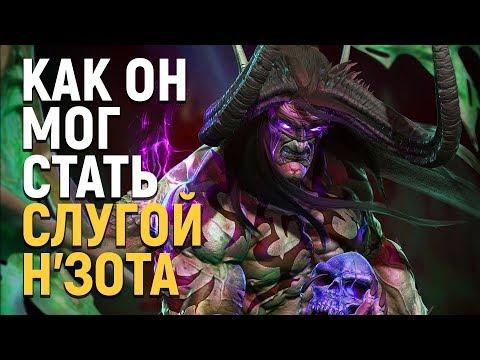 Иллидан и Древние Боги - Подробности | World of Warcraft