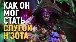 Иллидан и Древние Боги - Подробности | World of Warcraft