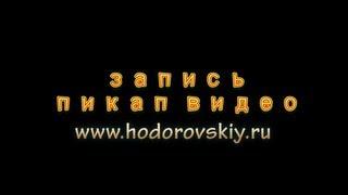 Запись пикап видео в Одессе! Пикап тренинг в Одессе!(http://hodorovskiy.ru http://vk.com/hodorovskiyru http://vk.com/hodorovskiy_ru Записи пикап видео в Одессе в качестве материалы для эффективн..., 2013-02-26T16:30:24.000Z)