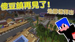 【傻豆】『Minecraft :1.14原味生存 』ep47傻豆鎮再見了!原味生存系列第一季完結篇!!地圖檔釋出~