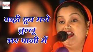 कही डूब मरो चुल्लू भर पानी में | Teena Parveen | Superhit Qawwali Muqabla | Natraj Cassette Barhi