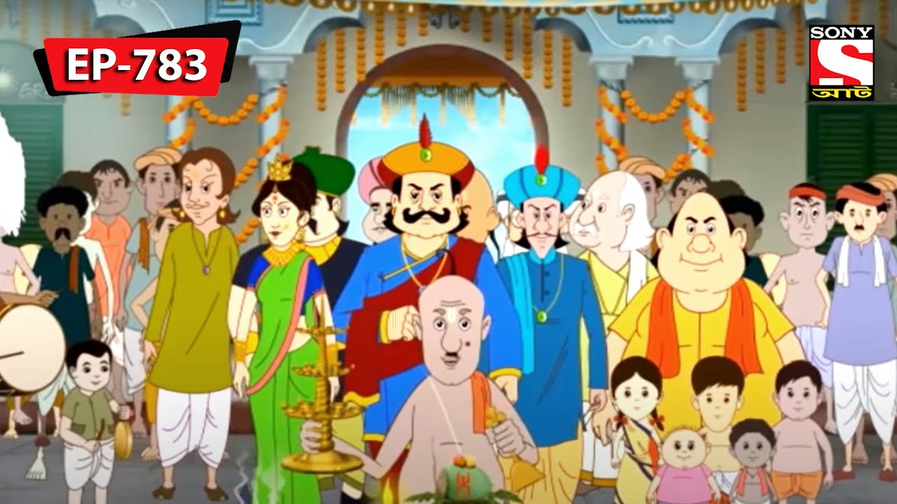 Download আইডল মেকিং | Gopal Bhar | Episode - 783