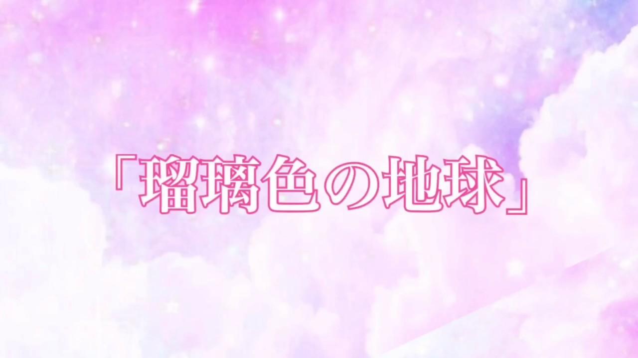 地球 の 瑠璃 歌詞 色 瑠璃色の地球(松田聖子) /