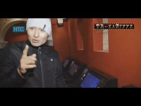 TV Kaiguul 152 / Лотерея ойноп 100 миң сом уттурган Жигиттин ЫЗЫ-ЧУУСУ / НТС / 18.02.18