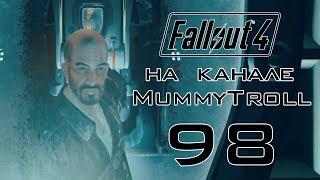 Fallout 4 98 серия Фокус с исчезновением и Опасные мысли.