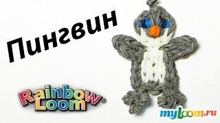 ПИНГВИНЕНОК из резинок Rainbow Loom Bands. Урок 305 | Penguin Rainbow Loom