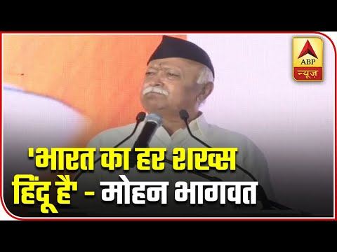 Whole Society Of 130 Crore Indians Is A Hindu Society For RSS: Mohan Bhagwat | ABP News