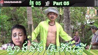 Khmer Comedy – Part 05 ស្វាងដឹង ស្រវឹងភ្លើ! ▶ Svang deung sro eung pler – កំប្លែង Neay Krim bayon tv