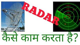 Radar how it works in hindi