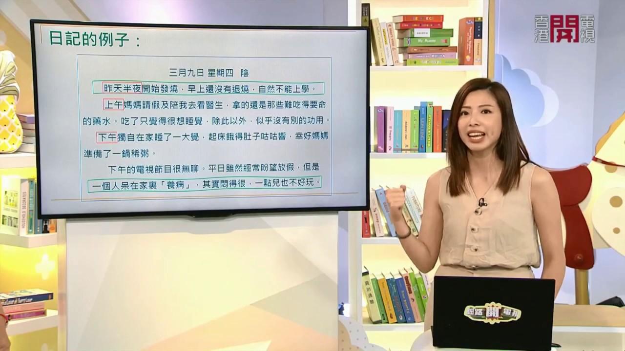 【香港開電視】中文補習《日記和週記》中文老師 Mandy Li - YouTube
