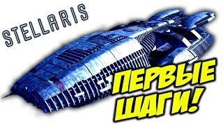 Stellaris - ГАЛАКТИКА БУДЕТ ЗА НАМИ! #1