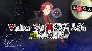 【人狼】Vtuber VS 実況者人狼【視点配信】