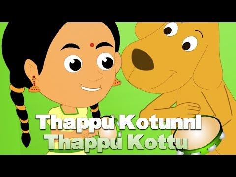 Thappu Kotunni Thappu Kottu | Popular Malayalam Nursery Rhymes | Malayalam Kutti Paatugal