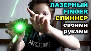 Лазерный спиннер! Сделан полностью своими руками! Laser Fidget Spinner