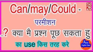 how to  use Can/may/Could in politly word in english to hindi of daily ..