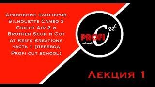 Cравниваем плоттеры Cricut Air 2,Сameo 3 и Brother ScunnCut/часть 1