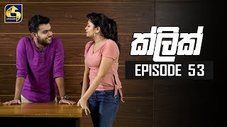 "Click Episode 53 || ""ක්ලික් "" 