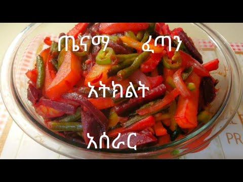 የአትክልት ጥብስ አሰራር // ጤናማ እና ፈጣን // How to Cook Vegetables// Ethiopian Food