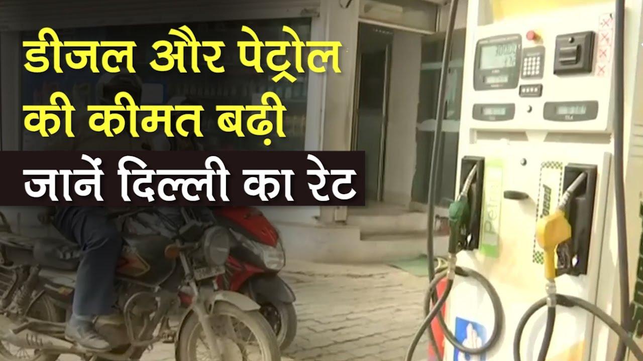 Diesel-Petrol Rate: Delhi में डीजल पेट्रोल की कीमत बढ़ी, Delhi Government ने बढ़ाया VAT
