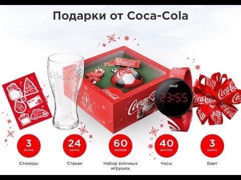 Конкурс кока кола 2018 новый год coca cola клип