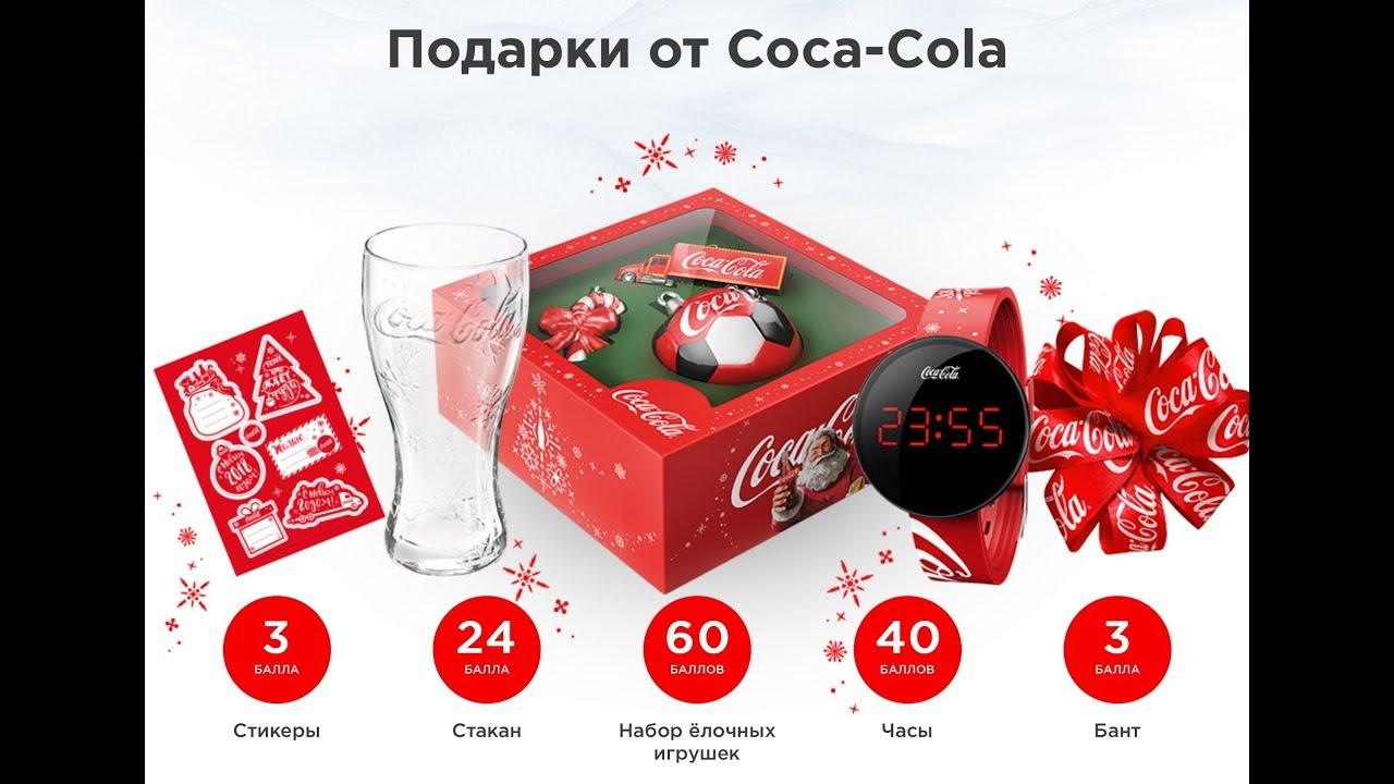 Конкурс кока кола новый год завод coca cola в санкт петербурге