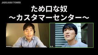 『ため口な奴〜カスタマーセンター〜』