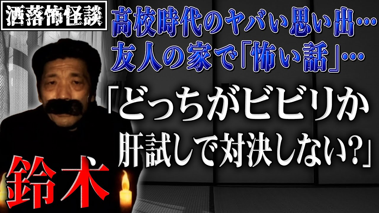 【洒落怖】【鈴木】ひと夏の迂闊な冒険…【BBゴローチャンネル】