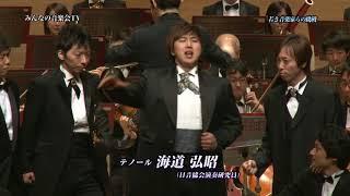 みんなの音楽会テレビ 海道弘昭 日フィル「<イル・トロヴァトーレ>より 見よ、あの恐ろしい炎を」