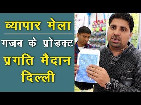 गजब के प्रोडक्ट | IITF Pragati Maidan Trade Fair 2019 | व्यापार मेला Business Ideas