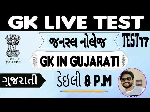 GK LIVE TEST in gujarati 24- 4-2018   GK IN GUJARATI GPSC GSSSB TALATI CLERK
