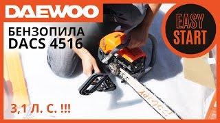 бензопила цепная Daewoo DACS 4516 (видеообзор)  Chainsaw Daewoo DACS 4516 Review