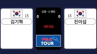 [당구 I billiards] 김기혁 vs 진이섭  2…