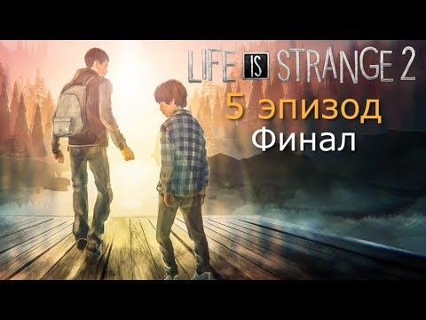 Прохождение Life Is Strange 2 [Эпизод 5 - Волки] Финал игры
