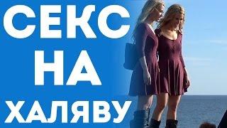 Девушки Близняшки Предлагают Заняться Парням Групповым Сексом (Пранк С Переводом 2015)