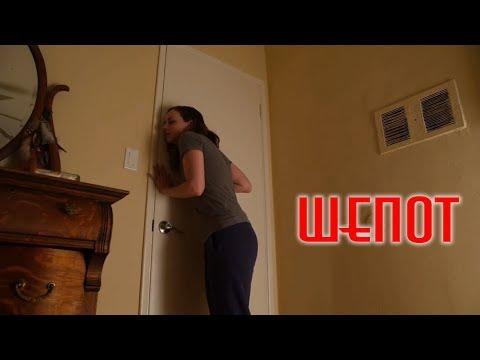 Шепот / 18+ /Короткометражка / мистика / ужасы