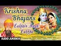Janmashtami 2017 Special I Kirshna Bhajans Lakhbir Singh Lakkha I Full Audio Songs Juke Box video